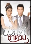 Thai TV serie : Buangruk Satan [ DVD ]