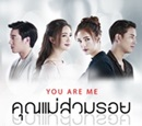 Thai TV serie : Khun Mae Suam Roy [ DVD ]