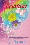 Thai Novel : Sorng Sanaehar