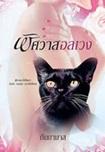 Thai Novel : Pissawass Aonlaweng
