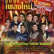 Grammy Gold : Loog Thung Pleng Mai Phai Daeng - Vol.10
