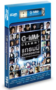 MP3 : GMM Grammy - Hit Talord Karn (USB Drive)