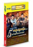 MP3 : Grammy Gold - 5 Noom Loog Thung Kwan Jai Mahachon (USB Drive)