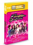 MP3 : Grammy Gold - 5 Sao Loog Thung Kwan Jai Mahachon (USB Drive)