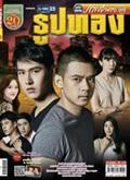 'Rupe Thong' lakorn magazine (Parppayon Bunterng)