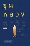 Book : Khun Luang Haa Wat Kasat Poo Sia Sala Rach