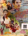 Song from Phatthalung [ DVD ]