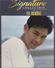 Kob Songsit : Signature Collection of Kob Songsit (3 CDs)
