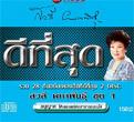 Saowalee Pakapun : Dee Tee Sood - Vol.1 (2 CDs)
