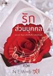 Thai Novel : Ruk Suan Bukkon