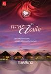 Thai Novel : Talay Lorm Jai