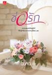 Thai Novel : Chor Ruk
