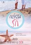 Thai Novel : Klom Ruk