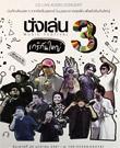 Grammy : Re-Live Nung Len Festival - Vol.3 (Audio Concert)