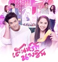 Thai TV serie : Sanae Ruk Narng Cin [ DVD ]