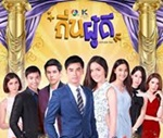 Thai TV serie : Thin Poo Dee [ DVD ]