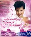 MP3 : Poompuang Duangjan - Monpleng Rachinee Loog Thung