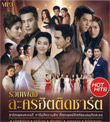 MP3 : GMM Grammy - Ruam Pleng Lakorn Hit Tid Chart