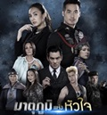 Thai TV serie : My Hero Matupoom Huajai [ DVD ]
