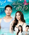 Thai TV serie : Sampatarn Huajai [ DVD ]