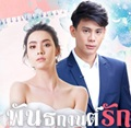 Thai TV serie : Pantakarn Ruk [ DVD ]