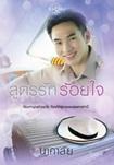 Thai Novel : Sood Ruk Roy Jai