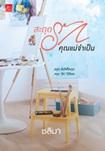 Thai Novel : Sadud Ruk Khunmae Jumpen