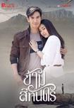 'Kharm Shee Tandorn' Lakorn magazine : Premium Edition