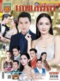 'Game Sanaehar' lakorn magazine (Parppayon Bunterng)