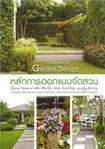 Book : Principles of Garden Design