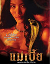 Mae Bia (2001) [ DVD ]