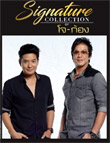 Joe & Kong : Signature Collection of Joe & Kong (3 CDs)