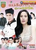 'Maesue Parkraai Poochai Rosjad' lakorn magazine (Parppayon Bunterng)