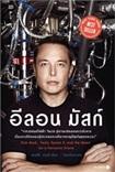 Book : Elon Musk