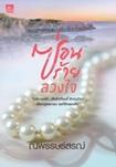 Thai Novel : Sornraai Luangjai