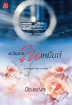 Thai Novel : Tawanchaai Nai Haeman
