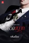 Thai Novel : Sruang Sawass