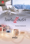 Thai Novel : Jai Kaan San Ruk