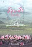 Thai Novel : Aormfah Aobdin