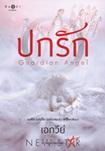 Thai Novel : Pokruk