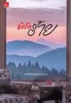 Thai Novel : Ari Ruk Raai