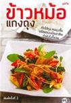 Cook Book : Kaw Mhor Kang Thung