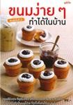 Cook Book : Kanom Ngai Ngai Tum Dai NAi Baan