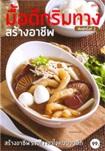 Cook Book : Mue Duek Rim Tarng Srang Archeep