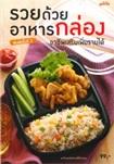 Cook Book : Ruay Duay Arharn Klong