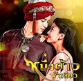 Thai TV series : Nueng Dao Fah Deaw [ DVD ]