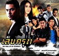 Thai TV series : Leb Krut [ DVD ]