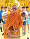Luang Pee Jazz 5G [ DVD ]