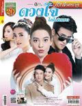 'Duangjai Nai Fai Nao' lakorn magazine (Parppayon Bunterng)
