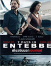 7 Days in Entebbe [ DVD ]